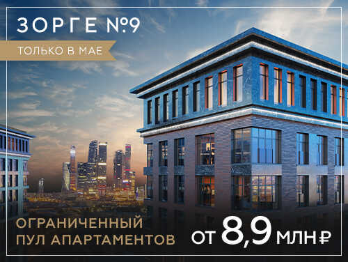 Апартаменты на Ходынке от 8,9 млн рублей Новый объем в продаже. Панорамные окна.